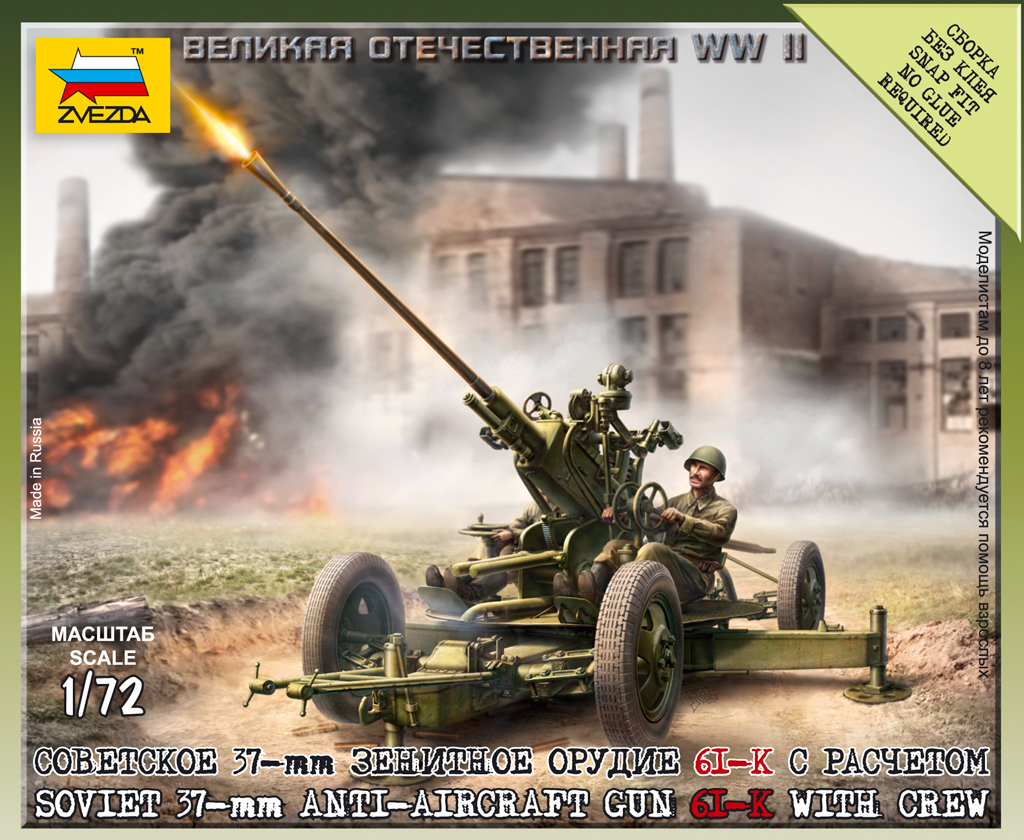 Soviet 37-mm anti-aircraft gun 61-K with crew (1:72)